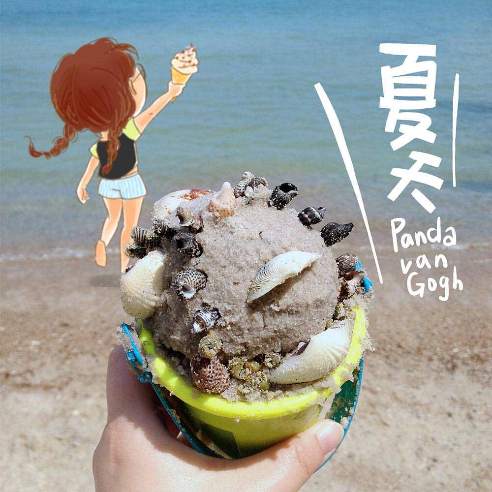 海边耍沙做冰淇淋