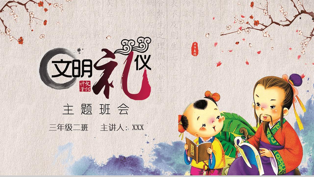 卡通中国风小学生文明礼仪教育培训主题班会ppt模板图片