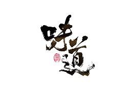 毛筆字集#各種味道#<40>