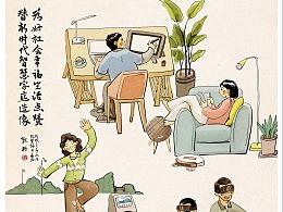 《智慧家庭》