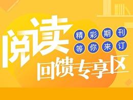 阅读专享banner