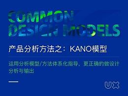 产品分析方法之:KANO模型