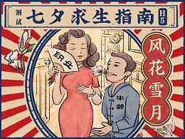 浦发银行七夕H5