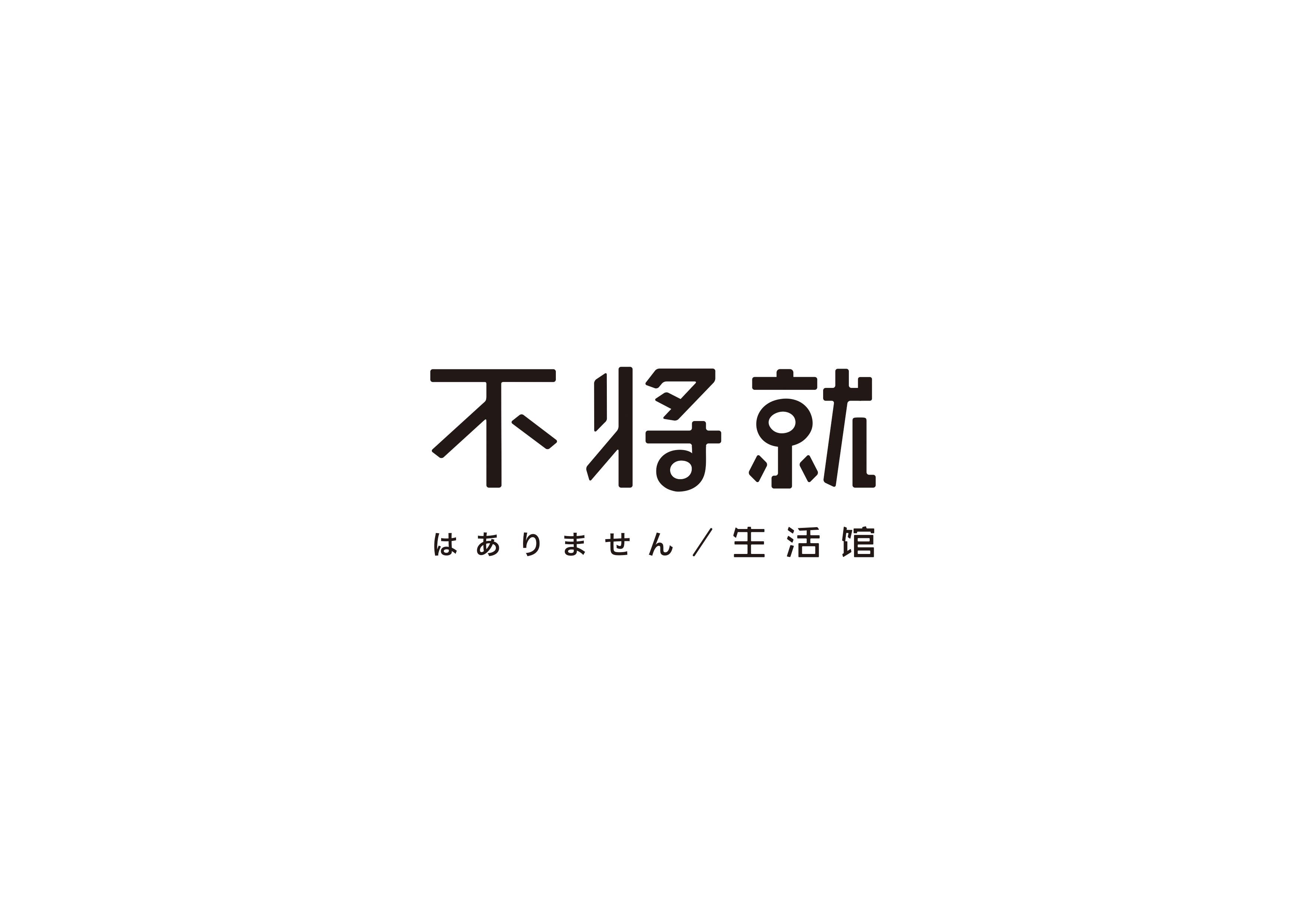 不将就生活馆 品牌设计 平面 标志 吴小灰 - 原创作品