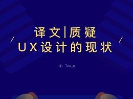 质疑UX设计的现状