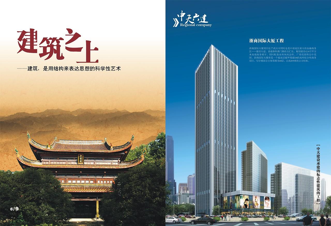 中天建筑画册