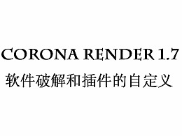 corona render1.7  软件破解和插件的自定义