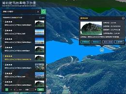 地理信息界面设计