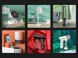 风扇、取暖器、挂烫机部分渲染图整理