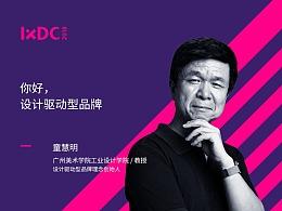 设计驱动的不仅是品牌,更是文化丨IXDC2018大会主讲人