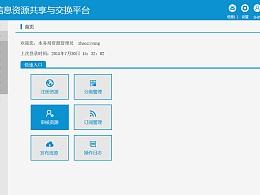 政务资源信息共享与交换平台后台管理界面版本二