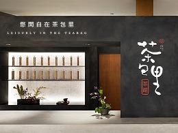 高端茶饮Femi's Tea/茶包里茶饮综合体Logo/Vi设计