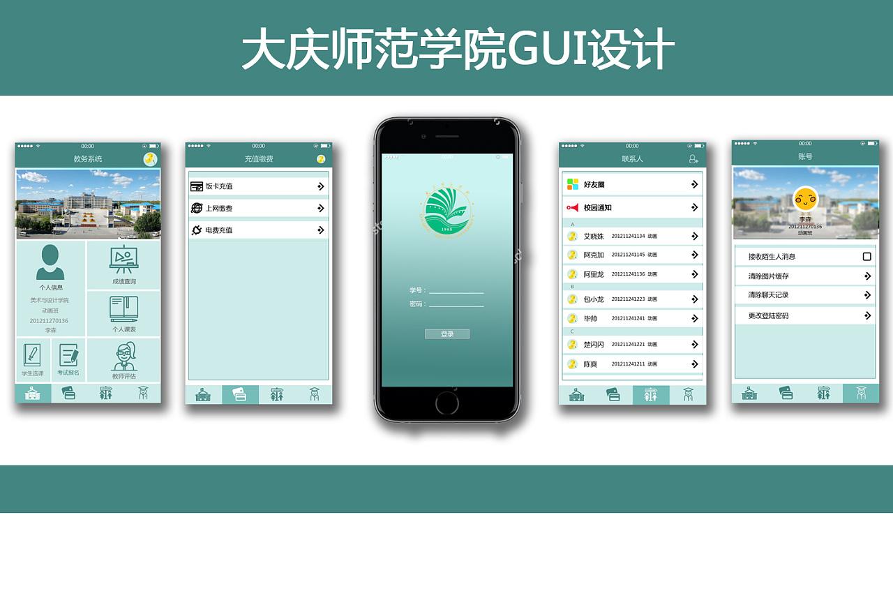 大庆师范学院app