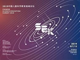 2019中国儿童科学教育高峰论坛会议设计