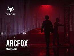 ARCFOX官网