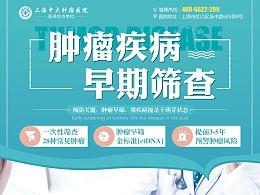 肿瘤筛查海报