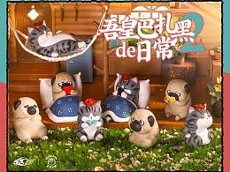 52TOYS推出吾皇巴扎黑日常第二弹,猫狗双全到底是什么神仙日子~