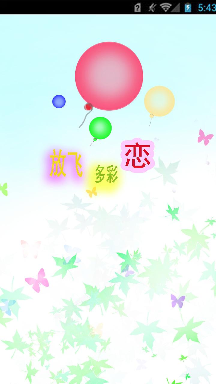 放飞五彩气球象征放飞恋情.
