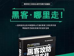 黑客·图书详情页