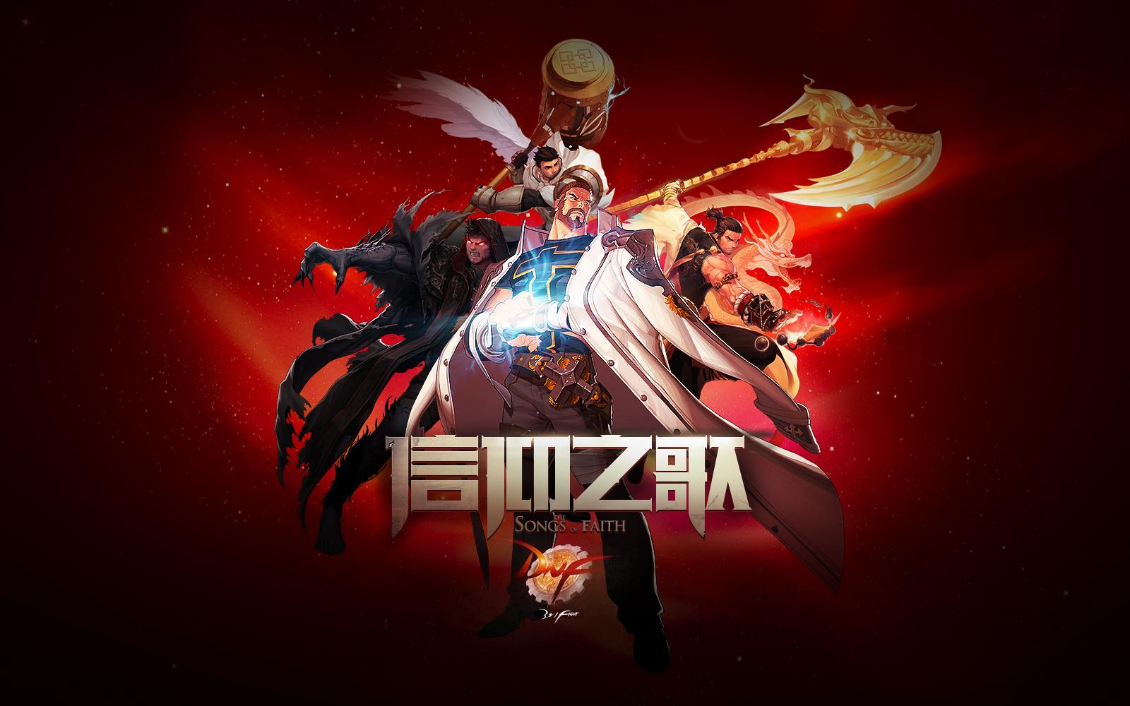 dnf���ny�~Z[>y�NK���_dnf游戏海报