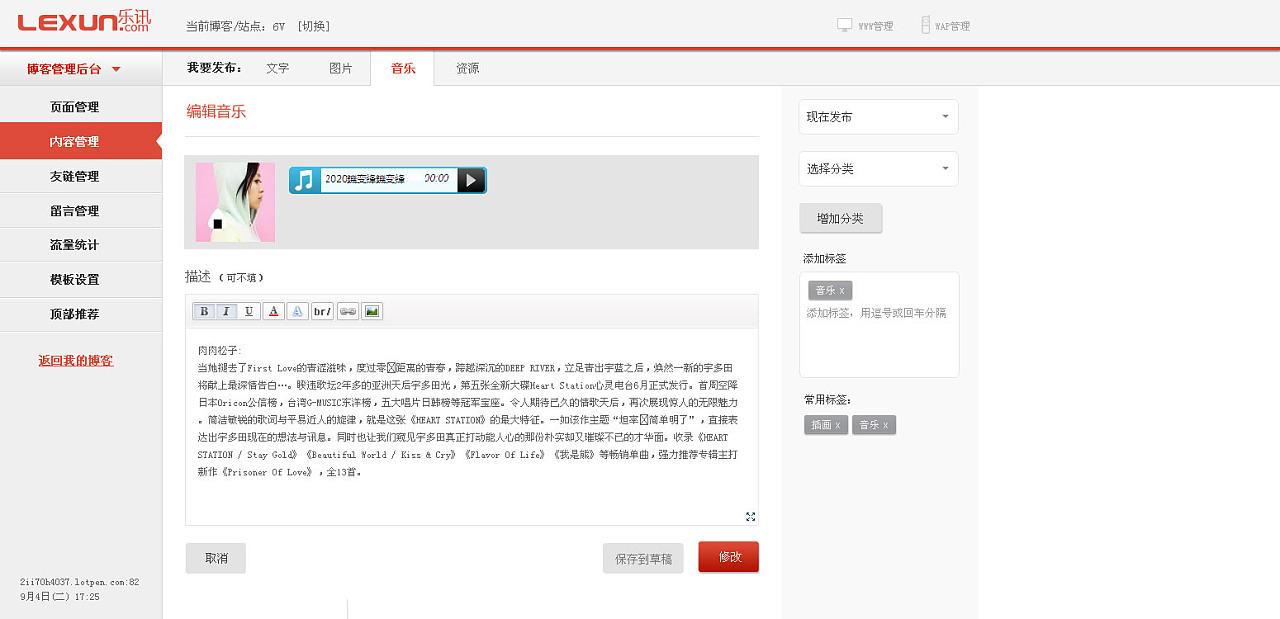 微博客后台管理页面