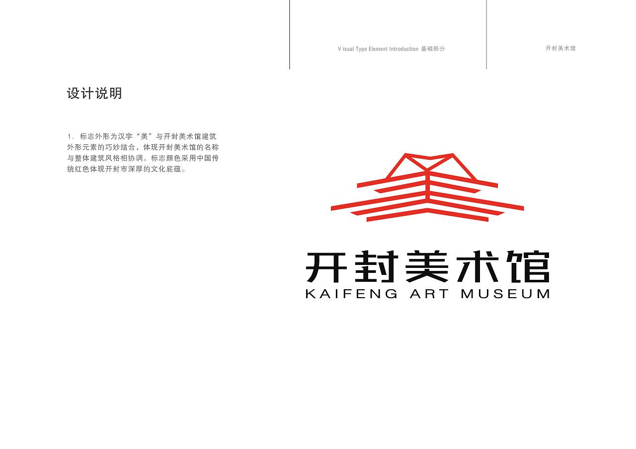 开封美术馆标志设计图片