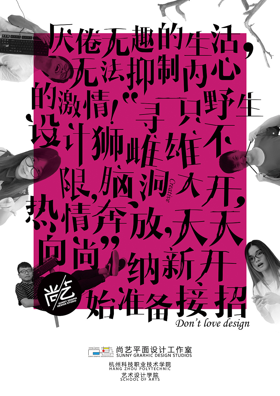 原创作品:社团纳新海报