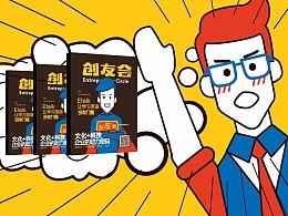 动画短片/二维动画/品牌推广【创友会】会员制度宣传片