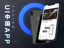 我眼中的UI中国APP-产品概念设计提案v1.1