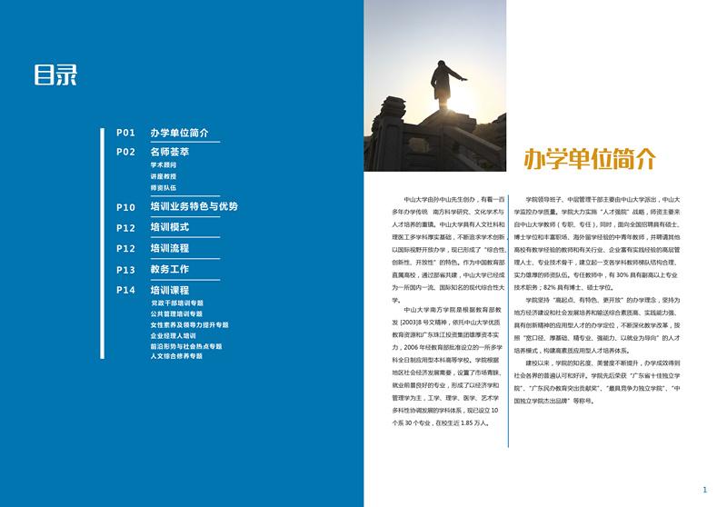 学校继续教育学院宣传册子设计|书装\/画册|平面