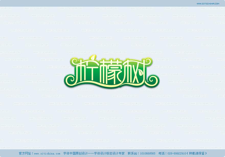 字体树-字体中国柠檬字-艺术关东长春市中国建筑设计院怎么样图片