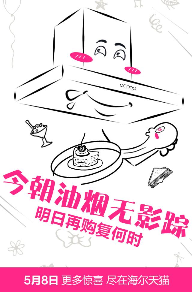 手绘话题海报