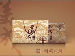 雨林古树茶美成白茶包装设计 雨林古茶坊包装设计 新道