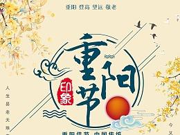九月九日重阳节