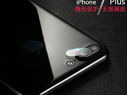 iphone7 plus 镜头钢化膜详情页