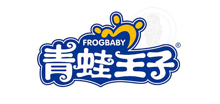 青蛙王子 纸尿裤包装设计 卡通形象 婴儿小孩卡通图