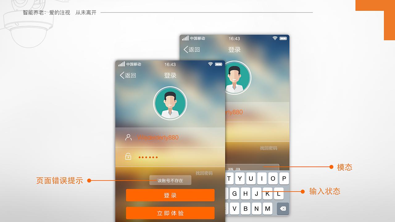 灰白色中国移动 /strong>物联网研究院app项目智慧养老移动gui页面图片