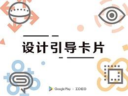 新兴技术下以人为中心的设计引导卡片 (Google Play x IDEO)
