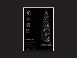 """""""光的遗迹""""艺术展海报"""