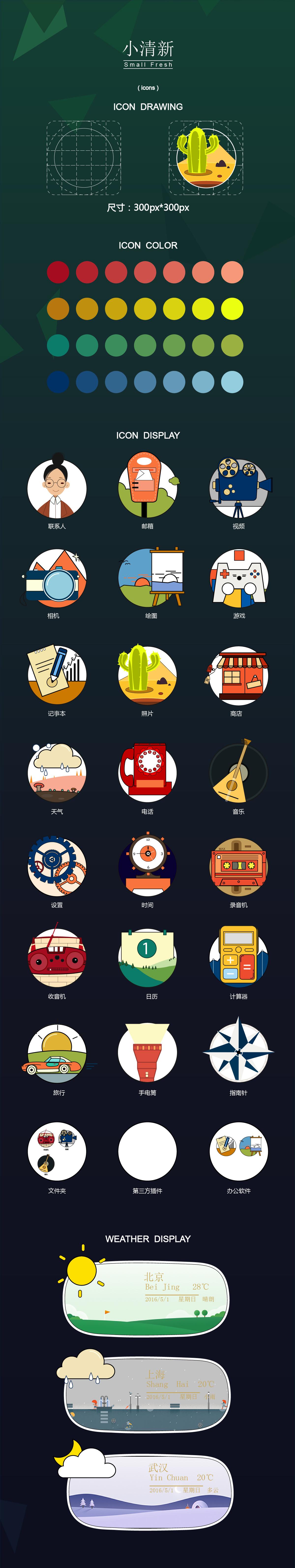手绘图标icon设计|ui|图标|babymona - 原创作品