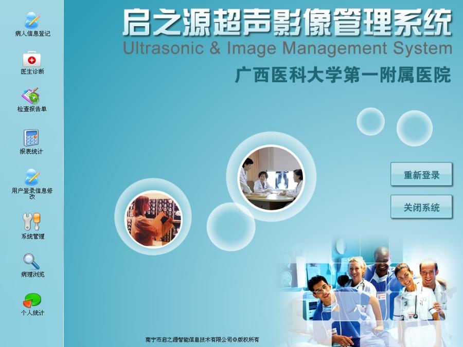 2012年-广西医科大超声影像管理系统|移动设备