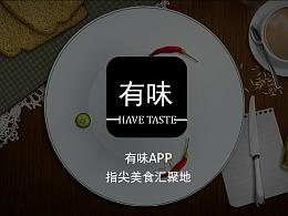 有味app