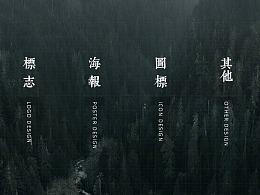 平面篇 logo