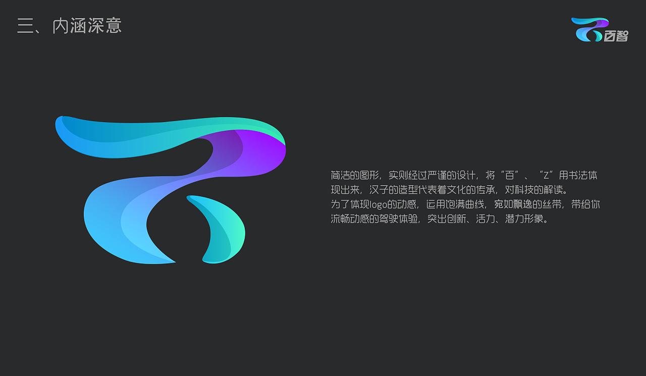 百智logo设计图片