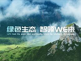 《绿色生态,智领we来》宣传片--安戈力文化