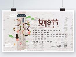 3.8妇女节宣传页