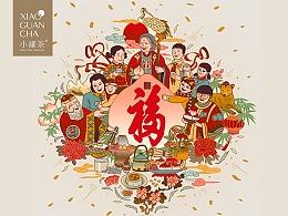 小罐茶X恭王府 新年定制礼茶 海报