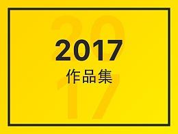 2017年作品集