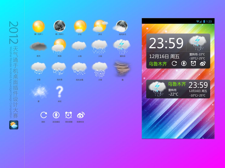 《2012天气通手机桌面插件设计大赛》参赛作品
