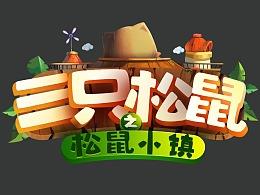 三只松鼠之松鼠小镇动画片LOGO